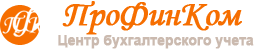 Центр бухгалтерского учета ПроФинКом
